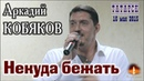 Live Concert/ Аркадий КОБЯКОВ - Некуда бежать Татарск, 16.05.2015
