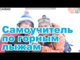 Обучающее видео: Самоучитель по катанию на горных лыжах. Серия 2.