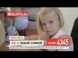 Лера Гайворонская, 5 лет. Чтобы помочь, отправьте SMS с любой суммой на номер 4345