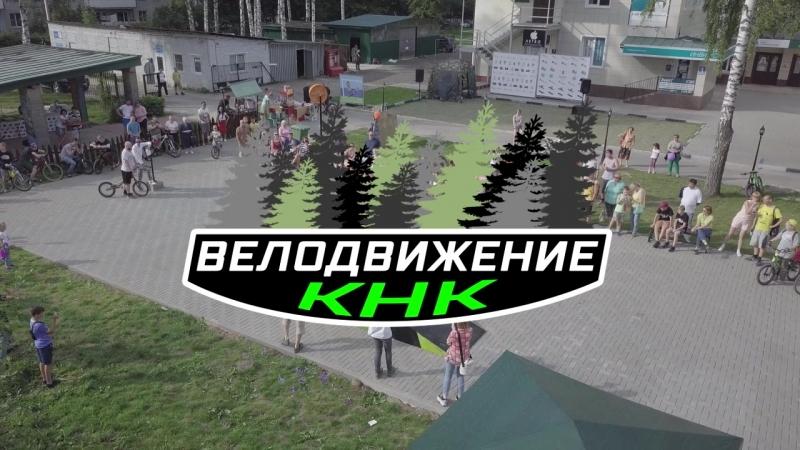 Велодвижение КНК - триал (конкурсное видео)