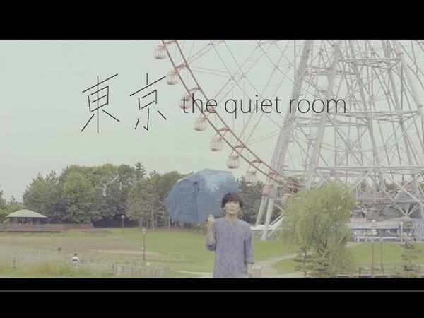 【74 ON SALE!!】 the quiet room 東京 [MV]