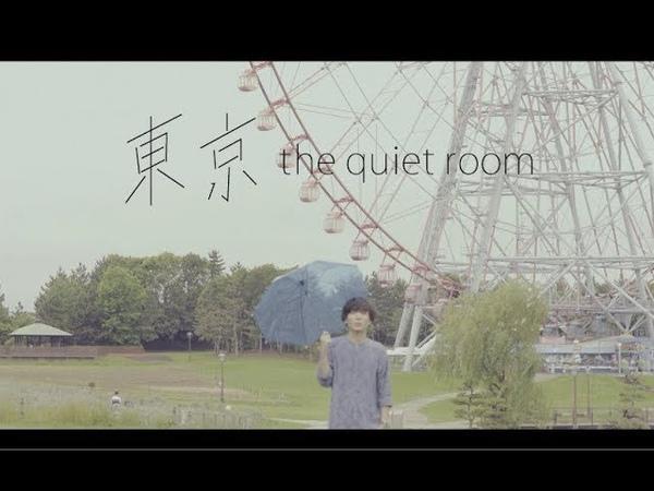 【74 ON SALE!!】 the quiet room 東京 [MV]