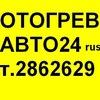 ОТОГРЕВ АВТО.24.т.2862629.Красноярск и пригород.