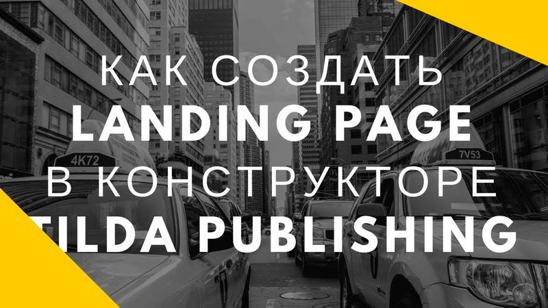 Как создать Landing Page на конструкторе Tilda Publishing
