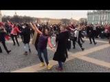 Флешмоб на Дворцовой площади 9 марта 2017 г.