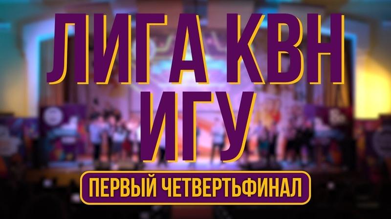 Лига КВН ИГУ 2018-2019. Первый четвертьфинал