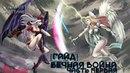 Лига Ангелов 2 ☜♡☞ League of Angels 2 - [ГАЙД]Вечная Война часть первая