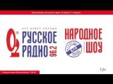 Live Русское Радио Новосибирск 96.2