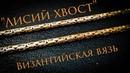 Цепь плетения Лисий хвост ,Византийская вязь,мастер-класс MatsonJewellery