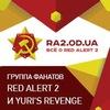 Red Alert 2 и Yuri's Revenge: Всё об игре!