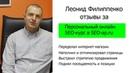Отзыв на обучение в seo точка от Леонида Филипенко int safe ru