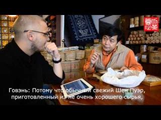 Интервью с тайваньским коллекционером пуэра (часть 2)