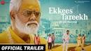 Ekkees Tareekh Shubh Muhurat - Official Trailer | Sanjay Mishra Chandrachoor Rai