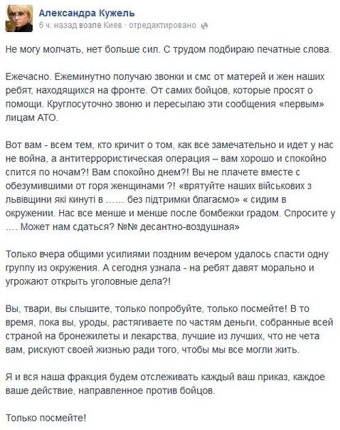 """Террористы несколько раз обстреляли из артиллерии пункты пропуска """"Мариновка"""" и """"Червонопартизанск"""", - СНБО - Цензор.НЕТ 3063"""