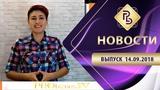 Фабрика звёзд vs Звездный марафон. PRObiznes TV Новости 14.09.18г.