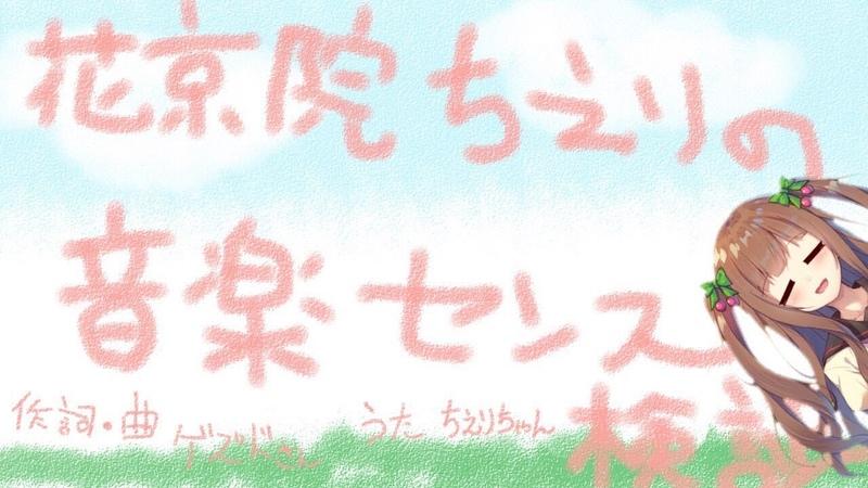 【歌ってみた】花京院ちえりの音楽センス検証【アイドル部/花京院ち1236