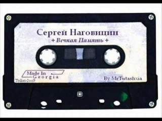 SERGEI NAGOVICIN remix 8 In 1