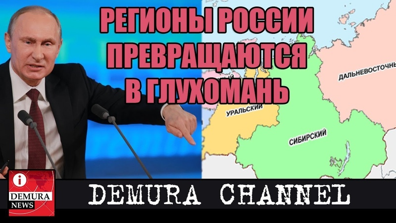 Владимир Путин превращает обширные территории России в глухомань, зато КрымНаш