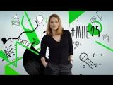 #мне25: История Нины Гогаевой