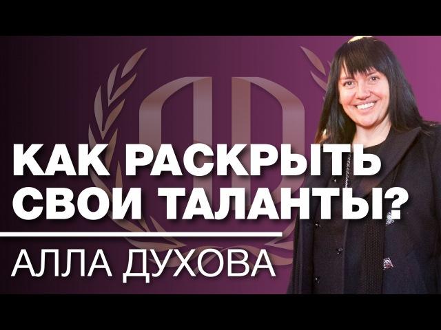 Алла Духова Как раскрыть свои таланты Алла Духова основательница балета TODES Часть 2