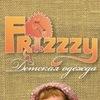 Frizzzy - Детская дизайнерская одежда