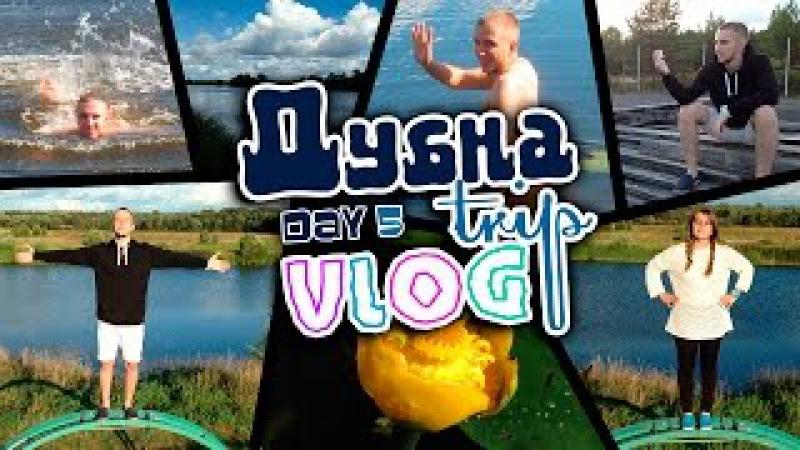 Дубна trip VLOG   Day 5   Тарзанка • Велики • Природа