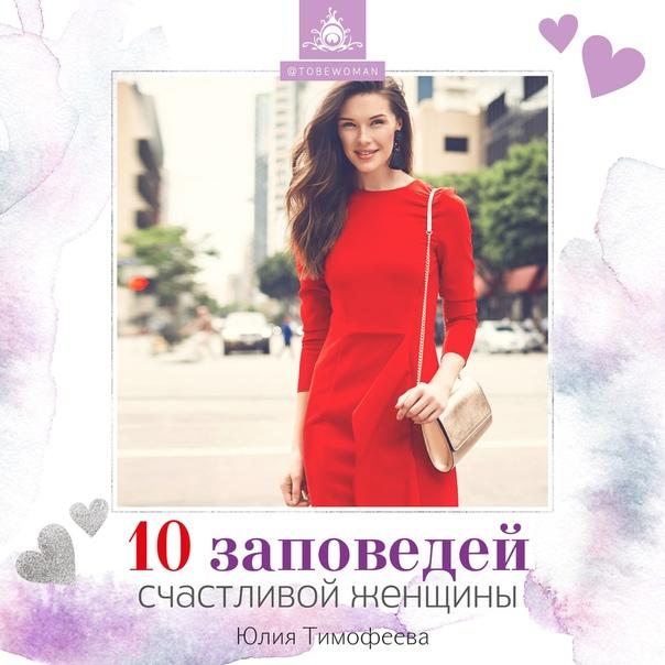10 заповедей счастливой женщины