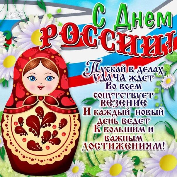 Пожелания открытки из россия