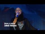 Зайнаб Махаева - нашид