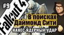 В поисках Даймонд Сити ядерный удар из Толстяка Прохождение игры Fallout 4 Онлайн стрим №9