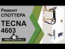 Ремонт споттера TECNA 4603