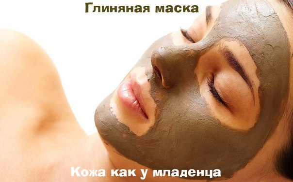 ГЛИНЯНАЯ МАСКА Эта маска - находка для меня. Она обогатит кожу кислородом и не позволит токсинам и шлакам задерживаться в порах. Выравнивает цвет лица, убирает покраснения, делает кожу мягкой. Записывайте рецепт :) Читайте продолжение...