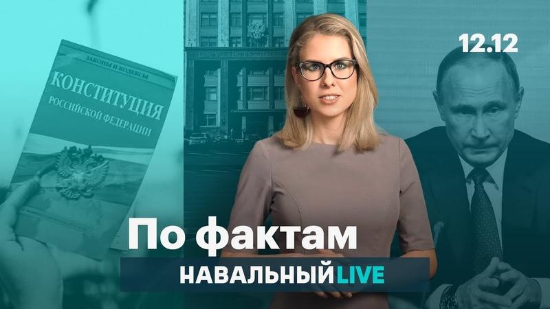 🔥 25 лет Конституции. Заморозка пенсий. Арест за мат в интернете