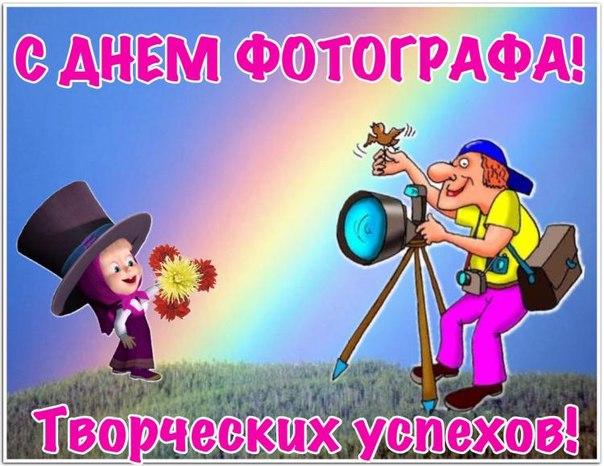 Поздравления с нем фотографа