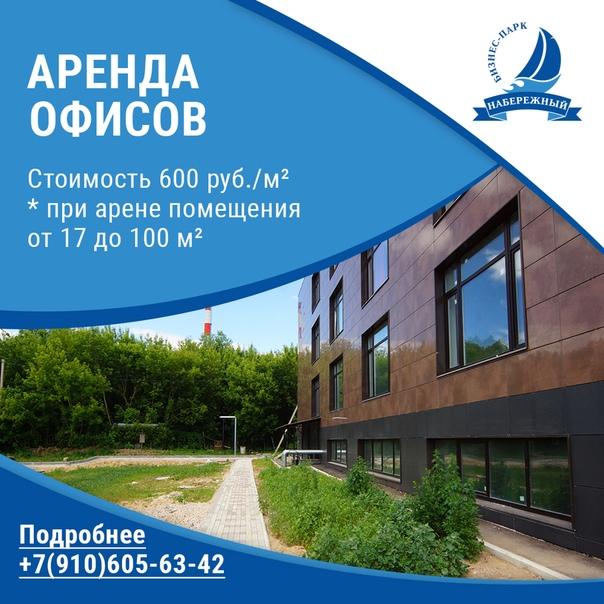 #бизнеспарк #арендакалуга #набережныйкалуга #аренданабережный #помещен