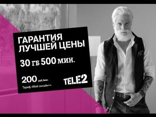 Tele2 - Гарантия лучшей цены (Нижний Новгород)