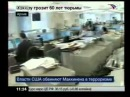 Гэри Маккинон Секреты Пентагона И НАСА