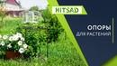 Опоры для растений от Хитсад