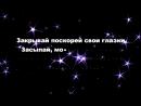 Пожелания Спокойной Ночи Сладких Снов mp4