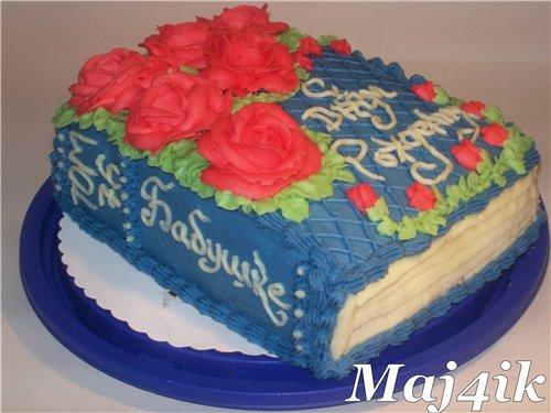 Торт Книга или Шоколад на кипятке.  Рецепты основных блюд.  Рецепты заготовок и консервирования.