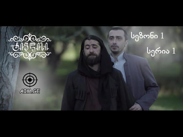 ტიფლისი სეზონი 1 სერია 1 Tiflisi Sezoni 1 Seria 1