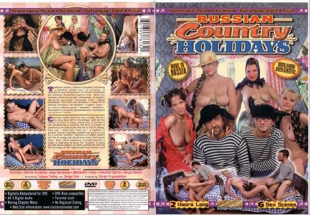 Деревенские каникулы секс смотреть фильм видео бесплатно