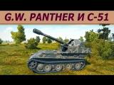 Арта WoT 7ур G.W. Panther и С-51 Буратино. Стрим танки.