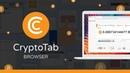 CryptoTab Браузер - Лучший способ получать Биткойны ежедневно!