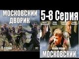 Московский дворик 5 - 8 Серия (2009)  Военные фильмы - Love