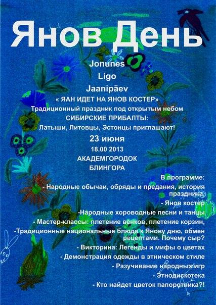 Янов день в Красноярске