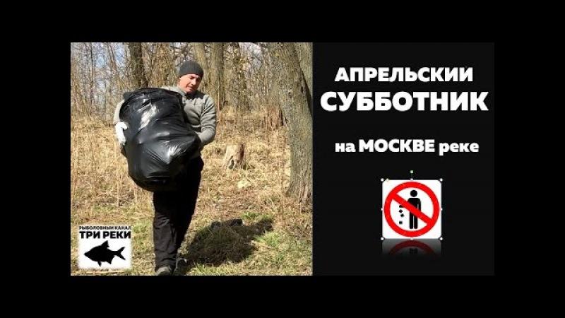 Фидерный субботник - Три Реки ТВ - Мы за чистые берега!