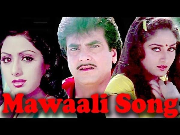 Mawaali Hindi Movie | All Songs Jukebox | Jeetendra, Jayaprada, Sridevi