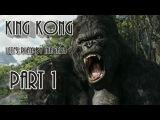 Кинг Конг (Peter Jackson's King Kong) Прохождение Часть 1