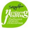 Рыбалка Нового Поколения